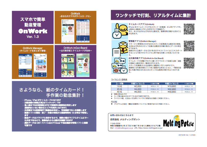 OnWorkパンフレット2in1